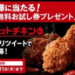 【5万名に当たる!!】KFC レッドホットチキン無料お試し券が当たる!キャンペーン