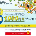 【500名に当たる!!】Amazon ギフト券 1,000円分が当たる!キャンペーン