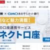【GMOクリック証券 口座開設】1番還元額が高いポイントサイトを調査してみた!