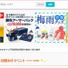 【au PAY マーケット】1番還元率が高いポイントサイトを調査してみた!