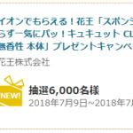 【6,000名に当たる!!】キュキュット CLEAR 泡スプレーが当たる!キャンペーン