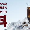 【7/23~7/27】朝7時~10時までマクドナルド新アイスコーヒーS無料!