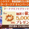 【5,000名に当たる!!】ミスタードーナツギフトチケット200円分が当たる!キャンペーン