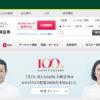 【SMBC日興証券】1番還元額が高いポイントサイトを調査してみた!