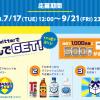 【1,000名に当たる!!】Amazonギフト券500円分が当たる!キャンペーン