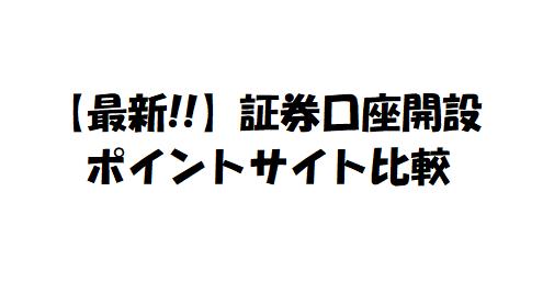 三井住友銀行 ポイントサイト