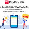 【PayPay証券 口座開設】1番還元額が高いポイントサイトを調査してみた!
