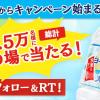 【13.5万名に当たる!!】7/31からヨーグリーナキャンペーン始まる!