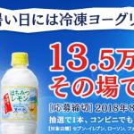 【13.5万名に当たる!!】サントリー天然水シリーズ540ml無料クーポンが当たる!キャンペーン