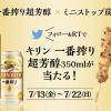【1万名に当たる!!】キリン一番搾り超芳醇または一番搾り350ml無料券が当たる!キャンペーン