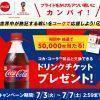 【5万名に当たる!!】コカ・コーラ製品1本と引き換えられる「お試しドリンクチケット」が当たる!キャンペーン