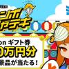 【ジャンボシャテキ】Amazonギフト券ほか豪華賞品が当たる!キャンペーン