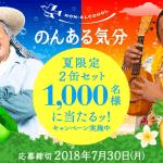 【1,000名に当たる!!】のんある気分 夏限定2缶セットが当たる!キャンペーン