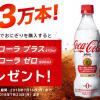 【先着3万本!!】ローソンでおにぎりを買ってコカ・コーラをもらおう!キャンペーン