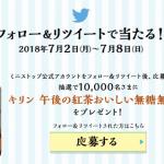 【1万名に当たる!!】ミニストップ 午後の紅茶おいしい無糖無料券が当たる!キャンペーン