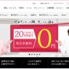 【岡三オンライン証券】1番還元額が高いポイントサイトを調査してみた!