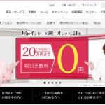 【岡三オンライン証券 口座開設】1番還元額が高いポイントサイトを調査してみた!