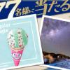 【777名に当たる!!】サーティワン レギュラーシングルギフト券が当たる!キャンペーン