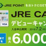 【JRE CARD】1番還元額が高いポイントサイトを調査してみた!