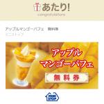【当選!!】ミニストップ アップルマンゴーパフェ無料クーポンが当たった!