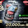 【LINE限定!!】2万名にウィルキンソン・ハード無糖ドライ無料クーポンが当たる!キャンペーン
