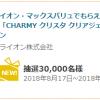 【3万名に当たる!!】CHARMY クリスタ クリアジェルが当たる!キャンペーン