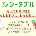 【レシータブル】レシートでdポイントがたまるサービス開始!