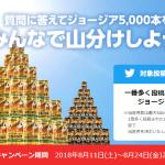 【最大500名に当たる!!】ジョージア5,000本を山分け!キャンペーン