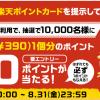 【1万名に当たる!!】マクドナルドでのお買い物でビックマック1個分390ポイントが当たる!キャンペーン