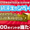 【1,000名に当たる!!】サーティワン レギュラーシングルギフト券が当たる!キャンペーン