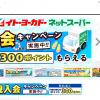 【イトーヨーカドーネットスーパー】1番還元率が高いポイントサイトを調査してみた!