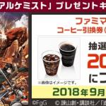 【2万名に当たる!!】ファミマカフェ コーヒー引換券が当たる!キャンペーン