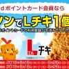 【先着60万名!!】ローソン Lチキ1個無料券プレゼント!dポイントカードキャンペーン