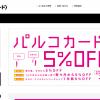 【PARCOカード】1番還元額が高いポイントサイトを調査してみた!