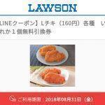 【当選!!】ローソン Lチキ無料引換券当たった!LINE 80万名にLチキ無料券プレゼントキャンペーン