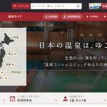 【ゆこゆこネット】1番還元額が高いポイントサイトを調査してみた!