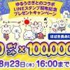 【10万名に当たる!!】LINEポイント50ポイントが当たる!キャンペーン