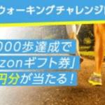 【RenoBody】Amazonギフト券1000円分が当たる!ウォーキングチャレンジ開催!