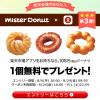 楽天市場アプリでミスタードーナツのクーポンを受け取ろう!キャンペーン