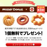 【エントリー締切明日9:59まで!!】ミスタードーナツ無料クーポンがもらえる!キャンペーン
