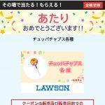 【当選!!】プチギフト コンビニ抽選キャンペーン ローソンは今年初当選!