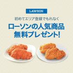 【LINEデリマ】ローソン Lチキ無料クーポンプレゼント!キャンペーン