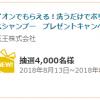 【4,000名に当たる!!】サクセス シャンプー ボリュームアップタイプが当たる!キャンペーン