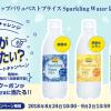 【1万名に当たる!!】イオン トップバリュベストプライス Sparkling Water 炭酸水が当たる!キャンペーン