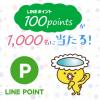 【当選!!】1,000名にLINEポイント100ポイントが当たる!キャンペーン