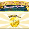 【当選!!】モッピープレミアムガチャで100円分のポイント当たった!