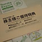 【株主優待】ツルハの株主優待到着!