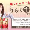 【2,500名に当たる!!】り・ら・く・す ピーチビネガー&アップルビネガー2缶セットが当たる!キャンペーン
