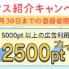 【最大2,500円分もらえる!!】ハピタス 紹介キャンペーン