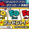 【先着50万人!!】50dポイントもらえる!dヘルスケアアプリ50万ダウンロード記念キャンペーン